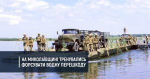 На Миколаївщині тренувались форсувати водну перешкоду