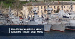 Захоплення кораблів у Криму: керівника «Рубіж» судитимуть
