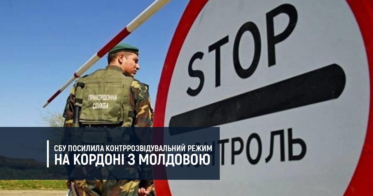 СБУ посилила контррозвідувальний режим на кордоні з Молдовою
