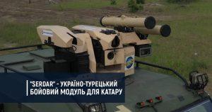 """""""Serdar"""" – україно-турецький бойовий модуль для Катару"""