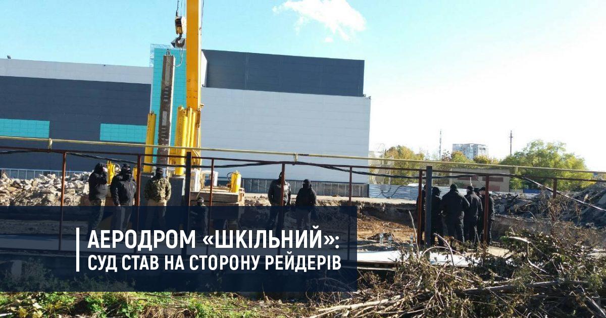 Аеродром «Шкільний»: суд в Одесі став на сторону рейдерів