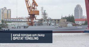 Китай передав Шрі Ланці фрегат Tongling