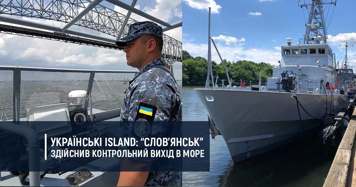 """Українські Island: """"Слов'янськ"""" здійснив контрольний вихід в море"""