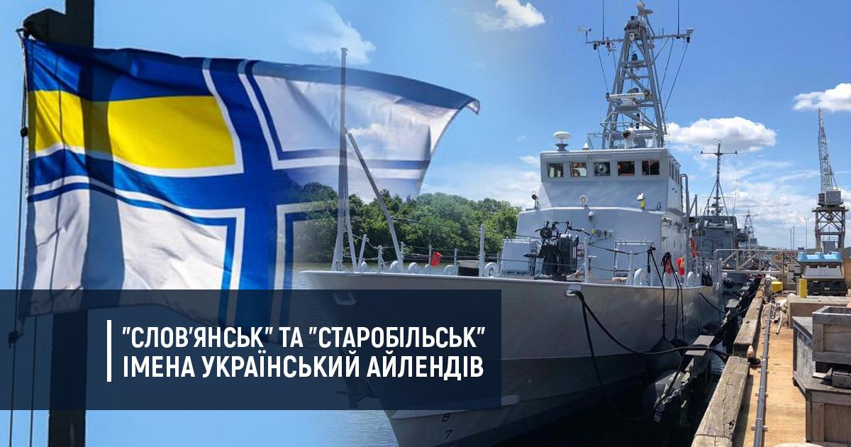 """Слов'янськ"" та ""Старобільськ"" – імена український Айлендів"