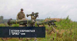 """Естонія озброюється """"Spike""""-ами"""