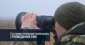 В Станиці Луганській розпочалось розведення сил