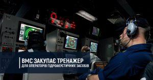 ВМС закупає тренажер для операторів гідроакустичних засобів