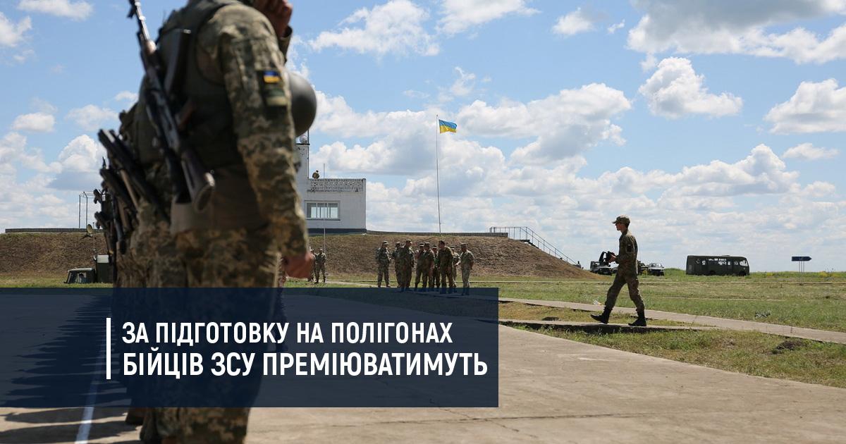 За підготовку на полігонах бійців ЗСУ преміюватимуть