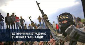 "До Туреччини екстрадовано учасника ""Аль-Каїди"""