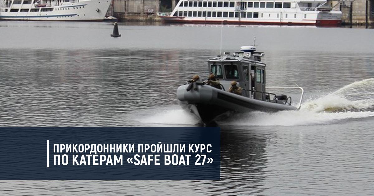 Прикордонники пройшли курс від США по катерам «Safe Boat 27»