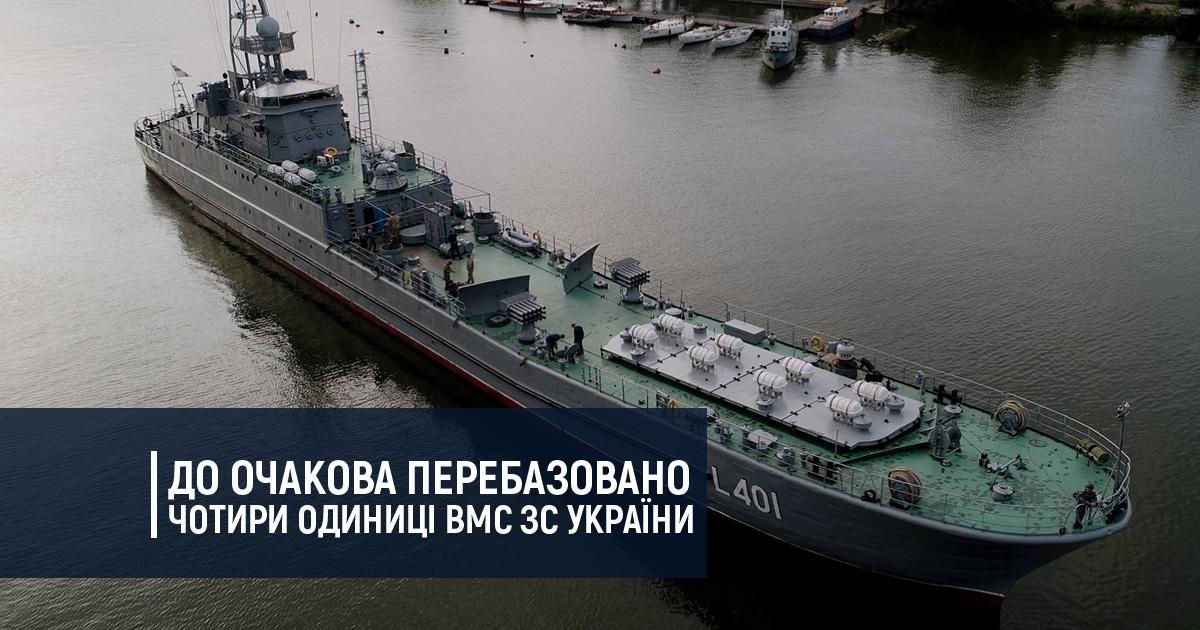До Очакова перебазовано чотири одиниці ВМС ЗС України