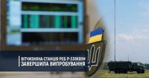 Вітчизняна станція РЕБ Р-330КВ1М завершила випробування