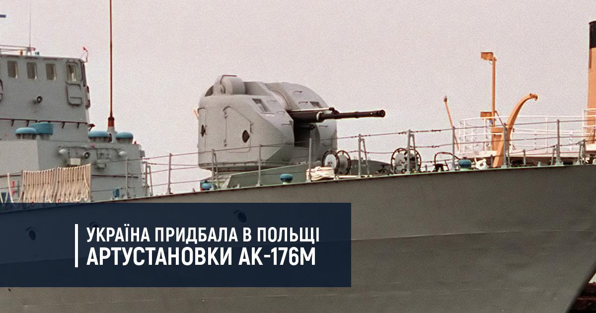 Україна придбала в Польщі артустановки АК-176М