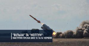 """""""Вільха"""" та """"Нептун"""" – наступні пуски вже 13 та 14 червня"""