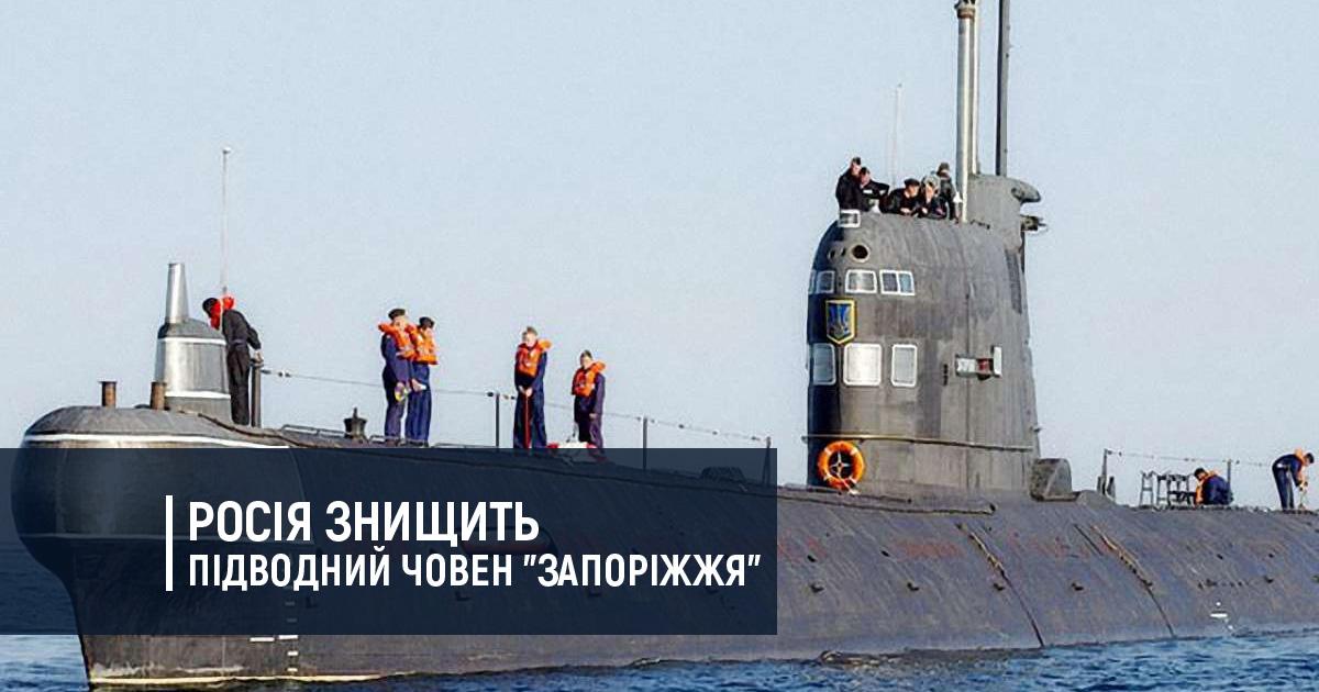 """Росія знищить підводний човен """"Запоріжжя"""""""