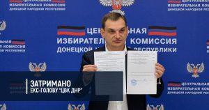 """Затримано екс-голову """"ЦВК ДНР"""""""