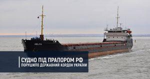Судно під прапором РФ порушило Державний кордон України