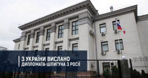 З України вислано дипломата-шпигуна з Росії