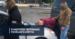 В Маріуполі затримано російського шпигуна