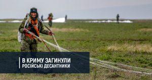 В Криму загинули російські десантники