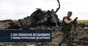 СБУ поіменно встановило вбивць українських десантників та льотчиків