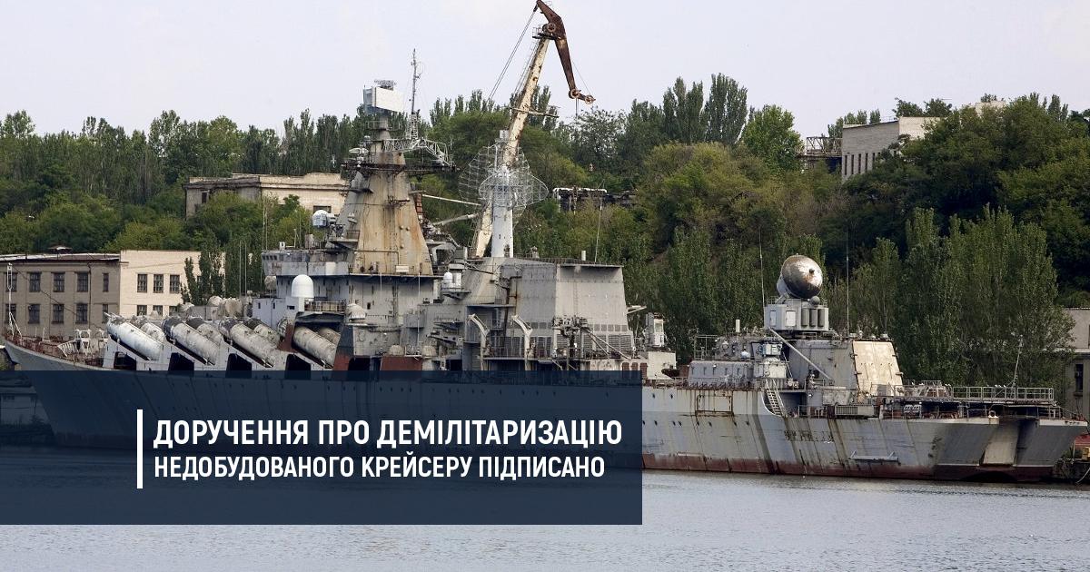 Доручення про демілітаризацію недобудованого крейсеру підписано
