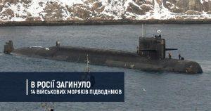 В Росії загинуло 14 військових моряків-підводників