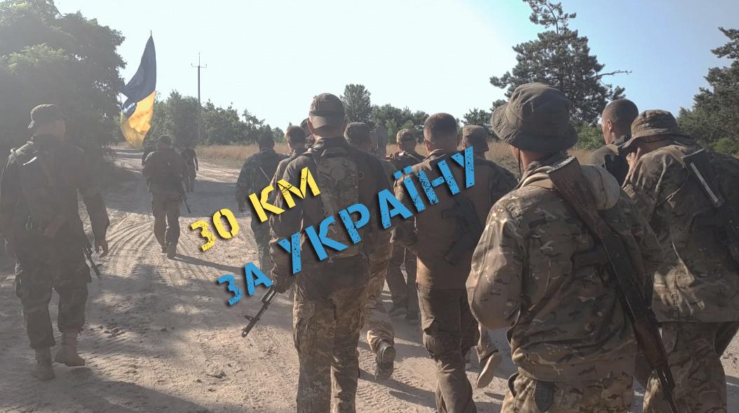 """Марш патріотів: гостомельські гвардійці """"вжарили"""" 30 км"""