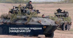 Україна розглядає придбання канадських БТРів