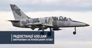 Радіостанції Aselsan випробувані на українському літаку