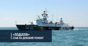 Корабель Морської охорони «Поділля» став на доковий ремонт