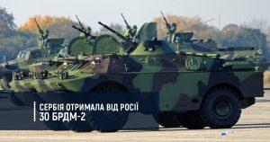 Сербія отримала від Росії 30 БРДМ-2