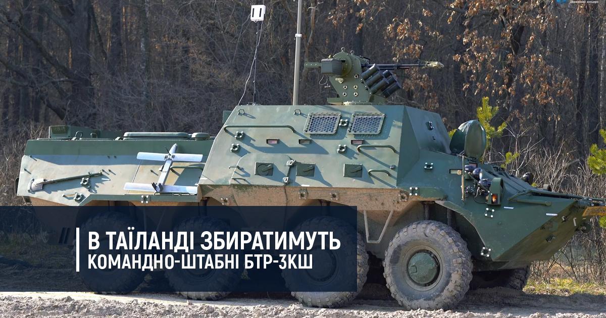 В Таїланді збиратимуть командно-штабні БТР-3КШ