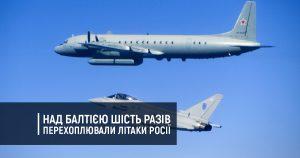 Над Балтією шість разів перехоплювали літаки Росії