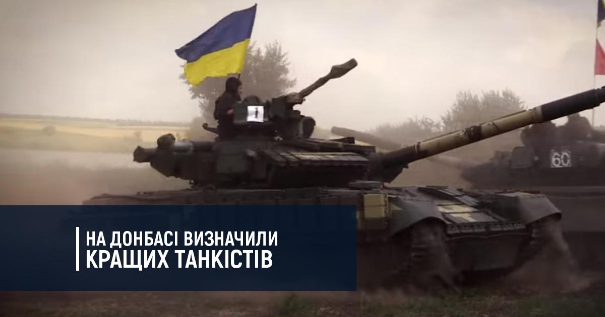 На Донбасі визначили кращих танкістів