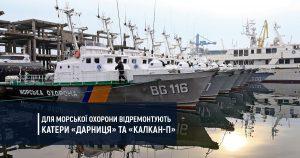 Для морської охорони відремонтують катери «Дарниця» та «Калкан-П»