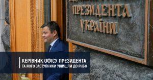 Керівник Офісу президента та його заступники увійшли до РНБО