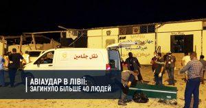 Авіаудар в Лівії: загинуло більше 40 людей