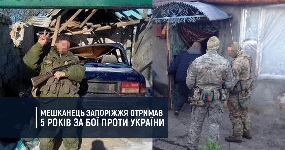 Мешканець Запоріжжя отримав 5 років за бої проти України