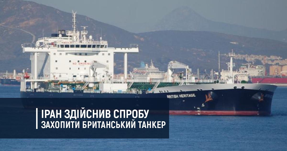 Іран здійснив спробу захопити британський танкер