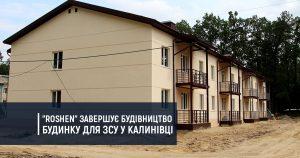 """""""Roshen"""" завершує будівництво будинку для ЗСУ у Калинівці"""