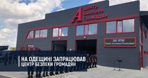 На Одещині запрацював Центр Безпеки громадян