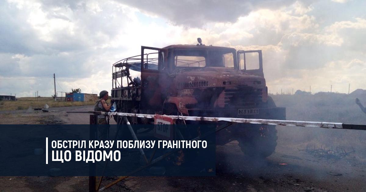Обстріл КрАЗу поблизу Гранітного. Що відомо