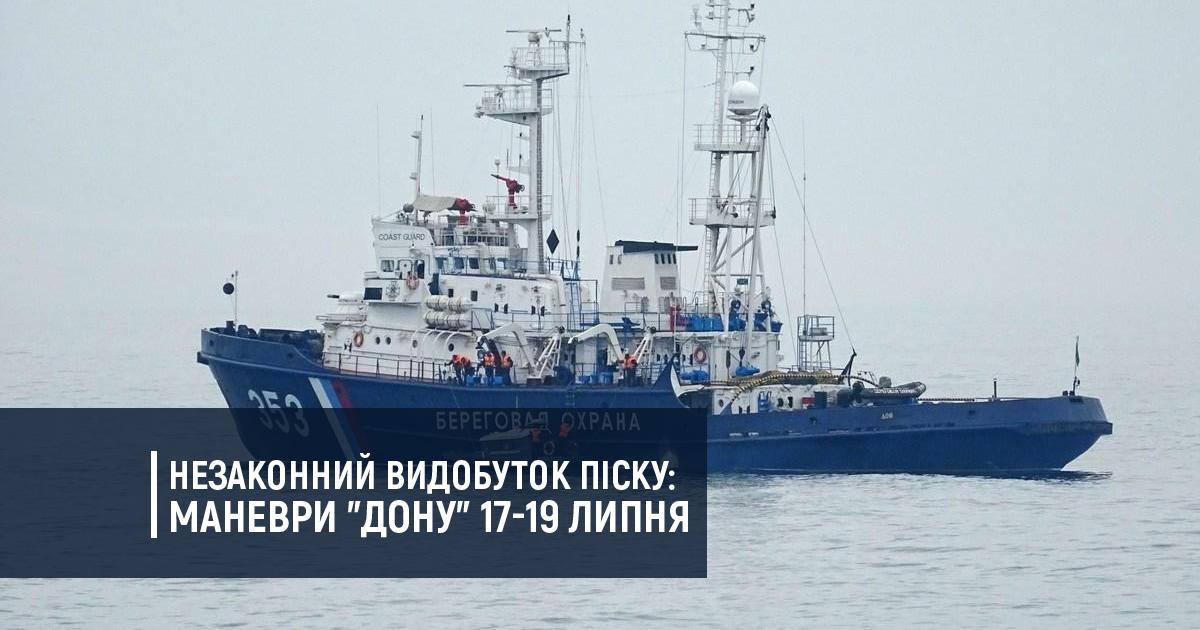 """Незаконний видобуток піску: маневри """"Дону"""" 17-19 липня"""
