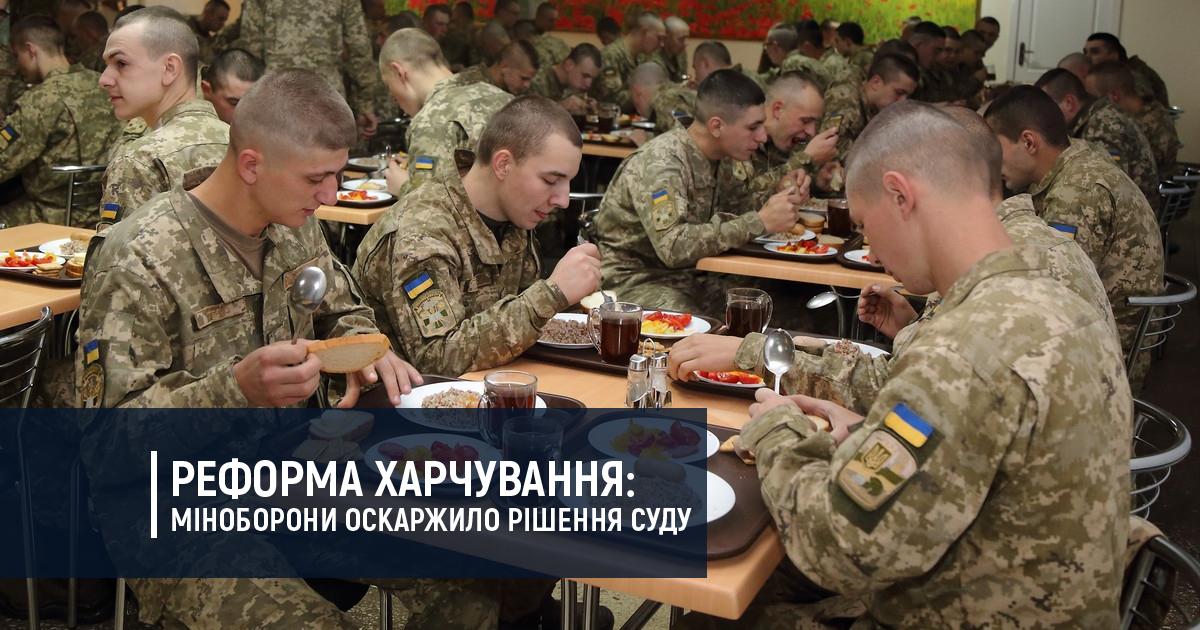 Реформа харчування: Міністерство оборони оскаржило рішення суду