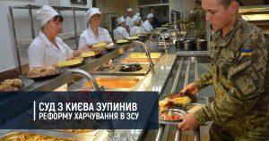 Суд Києва зупинив реформу харчування в ЗСУ