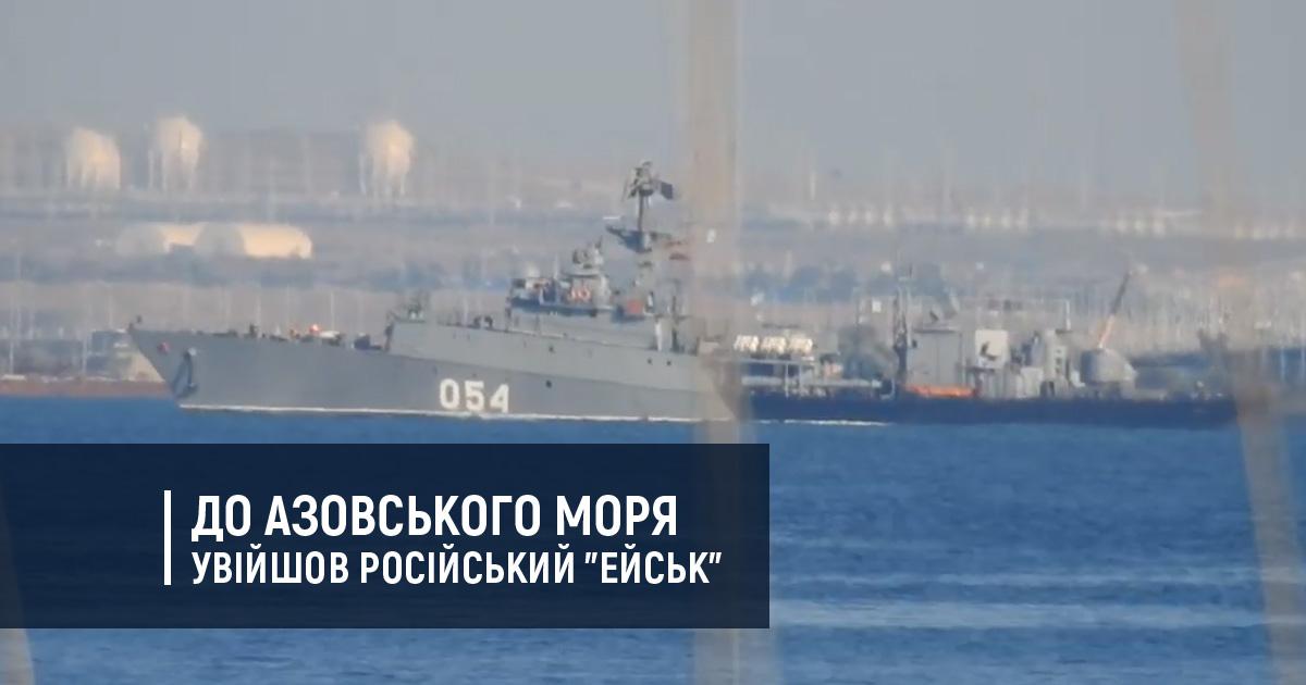 """До Азовського моря увійшов російський """"Ейськ"""""""