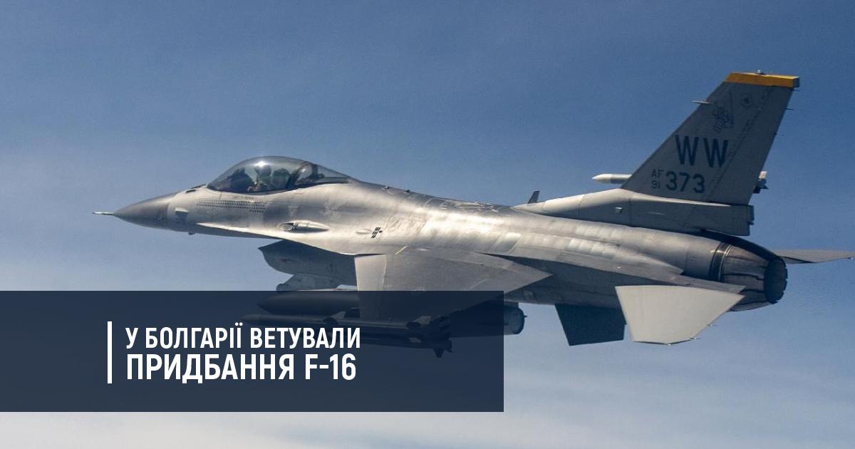 У Болгарії ветували придбання F-16