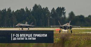 F-35 вперше прибули до Латвії та Литви