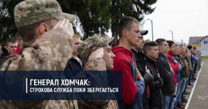 Генерал Хомчак: строкова служба поки зберігається